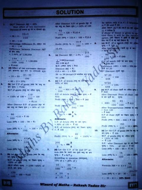 Rakesh Yadav 7300 book  Chapter- Dicount Solution