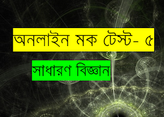 Online Mock Test in Bengali | General Science Online Test in Bengali (Part-5)