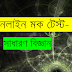 Online Mock Test in Bengali | General Science Online Test in Bengali (Part-5)