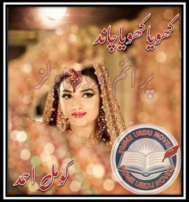 Khoya khoya chand Episode 5 novel by Komal Ahmed