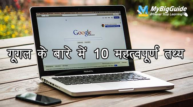 10 Important Facts about Google in Hindi