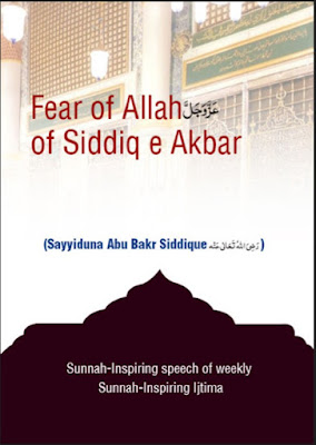 Download: Fear of Allah of Siddiq-e-Akbar pdf in English