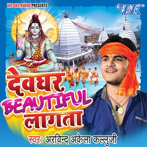 Devghar Beautiful Lagata - Arvind Akela Kalu Kaanwar Bhajan  album