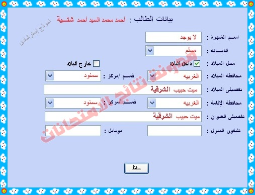 شرح بالصور التقديم بكلية الشرطة على الانترنت والتسجيل الان http://academy.moiegypt.gov.eg