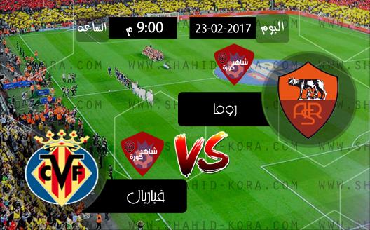 نتيجة مباراة روما وفياريال اليوم بتاريخ 23-02-2017 الدوري الأوروبي