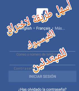 أفضل موقعين لإنشاء صفحات فيسبوك مزورة و اختراق بها حسابات الفيسبوك