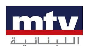 مشاهدة قناة mtv العربية اون لاين