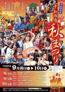 Towada Fall Festival 2017 poster 平成29年度十和田秋まつり ポスター Aki Matsuri