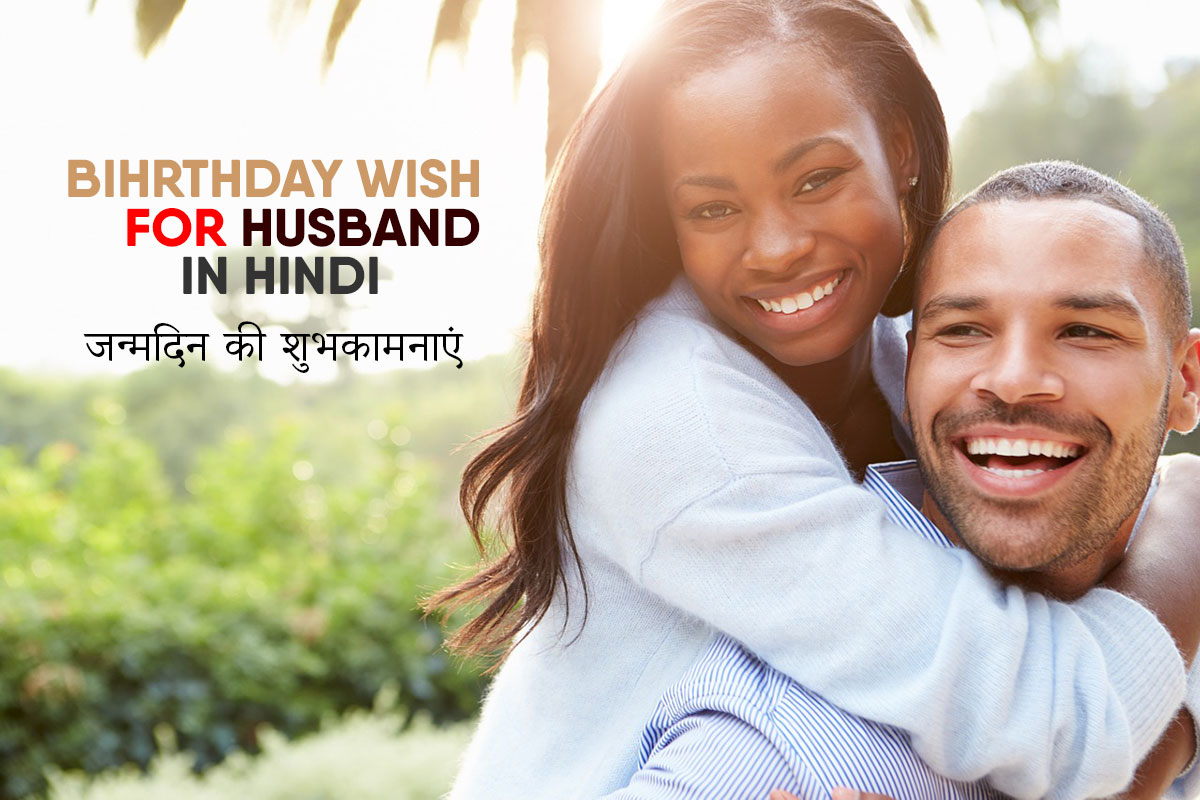Best 10 Hindi हैप्पी बर्थडे Wishes for husband