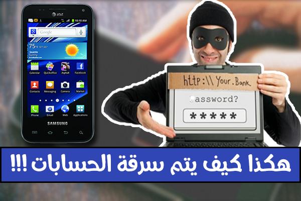 تطبيق اغلب الناس تستخدمه يقوم بسرقة كلمات السر   لأغلب تطبيقات مثل فيس بوك تويتر سكايب