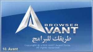 تحميل متصفح افانت عربى مجانا -Download Avant Browser 2019 Free
