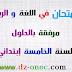 مواضيع مقترحة لشهادة التعليم الابتدائي 2019 في الرياضيات واللغة العربية مع الحلول