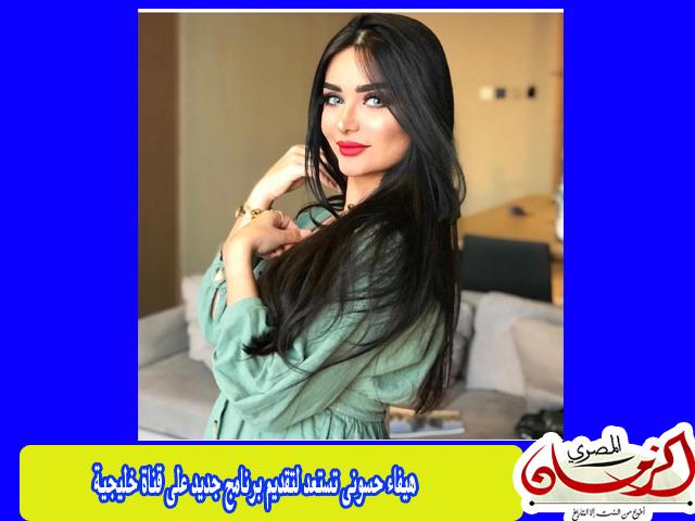 1f8411769 هيفاء حسوني تستعد لتقديم برنامج جديد على قناة خليجية - الزمان المصرى
