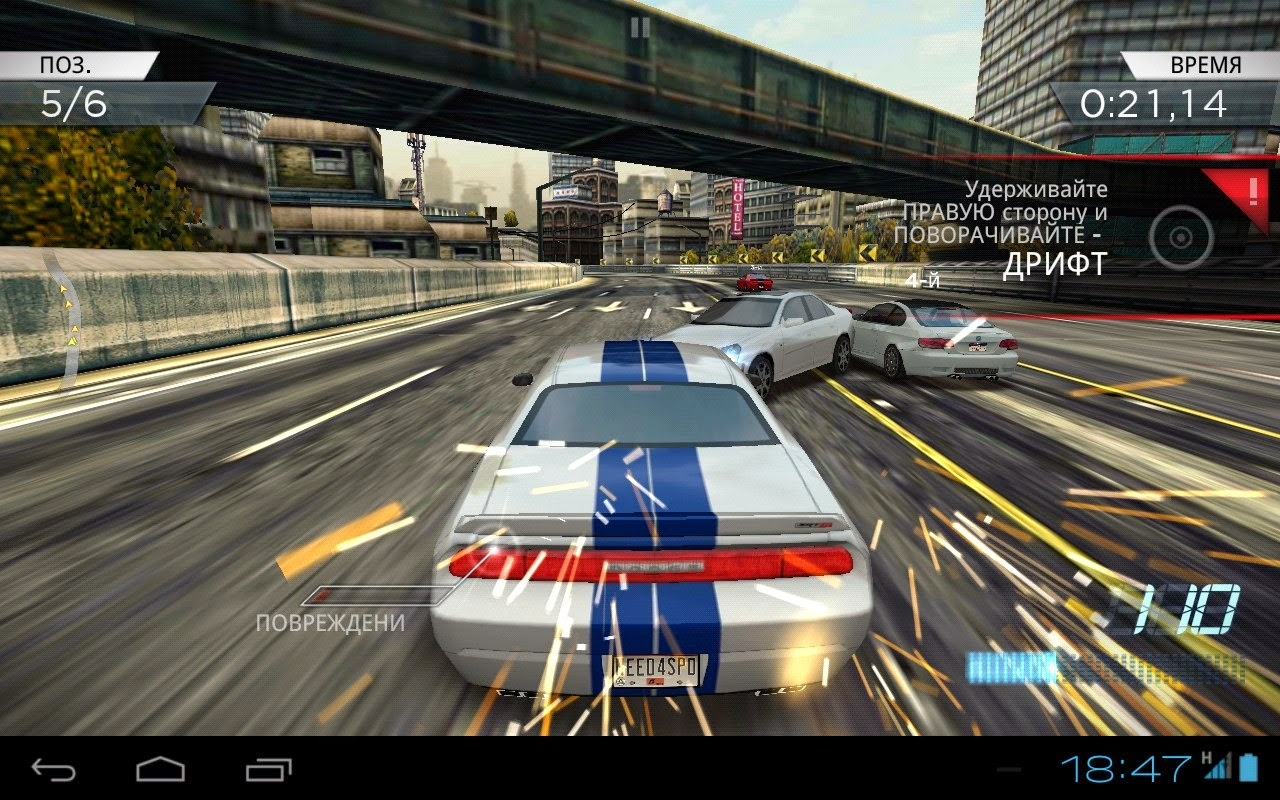 nfs android