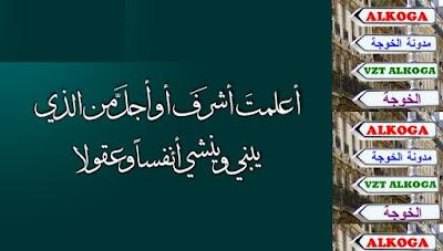 المعلم,التعليم,المعلمين,الخوجة,الحسينى محمد,ادارة بركة السبع التعليمية,وزارة التربية والتعليم,انا المعلم