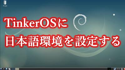 TinkerOS Japanese Env. Title