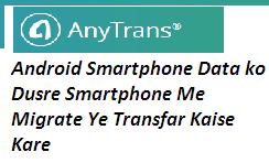Android Smartphone Data ko Dusre Smartphone Me Migrate Ye Transfar Kaise Kare