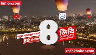 Robi-4GB-45Tk-Internet-Offer-New-Year-Super-Deal