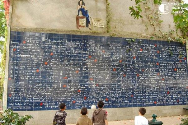 Стена любви на Монмартре новые фото