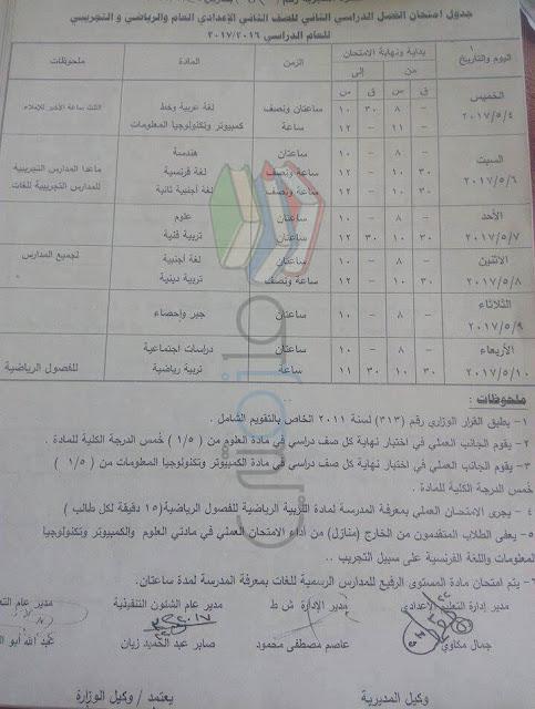 جدول امتحانات الصف الثاني الاعدادي 2017 الترم الثاني محافظة قنا