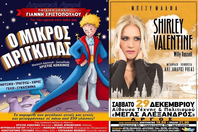 Δύο θεατρικές παραστάσεις στο Άργος για μικρούς και για μεγάλους