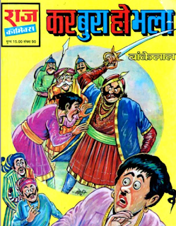 Bankelal-Comics-Kar-Bura-Ho-Bhala-PDF-Book-In-Hindi