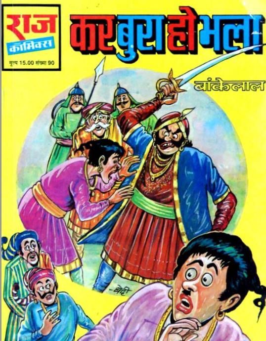 बांकेलाल कॉमिक्स : कर बुरा हो भला पीडीऍफ़ पुस्तक  | Bankelal Comics : Kar Bura Ho Bhala PDF Book In Hindi