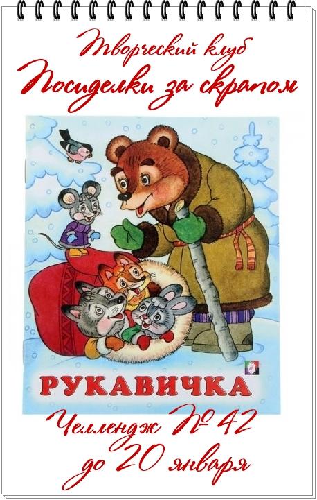 """Челлендж №42 """"Рукавичка"""""""
