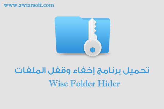 تحميل برنامج Wise Folder Hider 2018 لإخفاء الملفات بكلمة سر