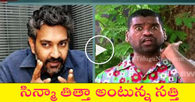 Bittiri Satti Funny With Savitri Over Rajamouli's Inspiration