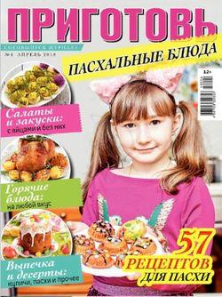Читать онлайн журнал<br>Приготовь (спецвыпуск №4 2018)<br>или скачать журнал бесплатно