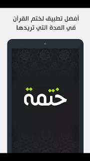 ختمة - Khatmah أفضل تطبيق لختم القران في المدة اللتي تريدها