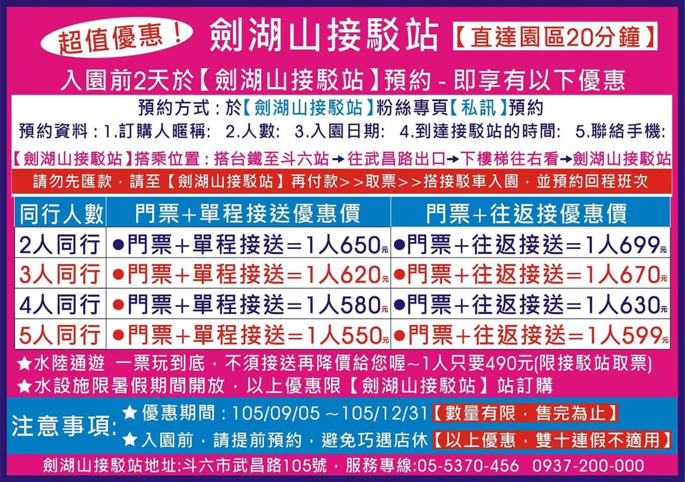 劍湖山接駁站-門票與交通車接送即時優惠資訊,位置在斗六火車站武昌路(後站)