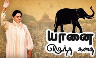 Documentary on Mayawati | News 7 Tamil