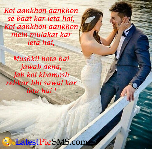 kiss%2Bshayari%2Bimage - Best Love Shayari with Photo Quotes for Whatsapp & Facebook