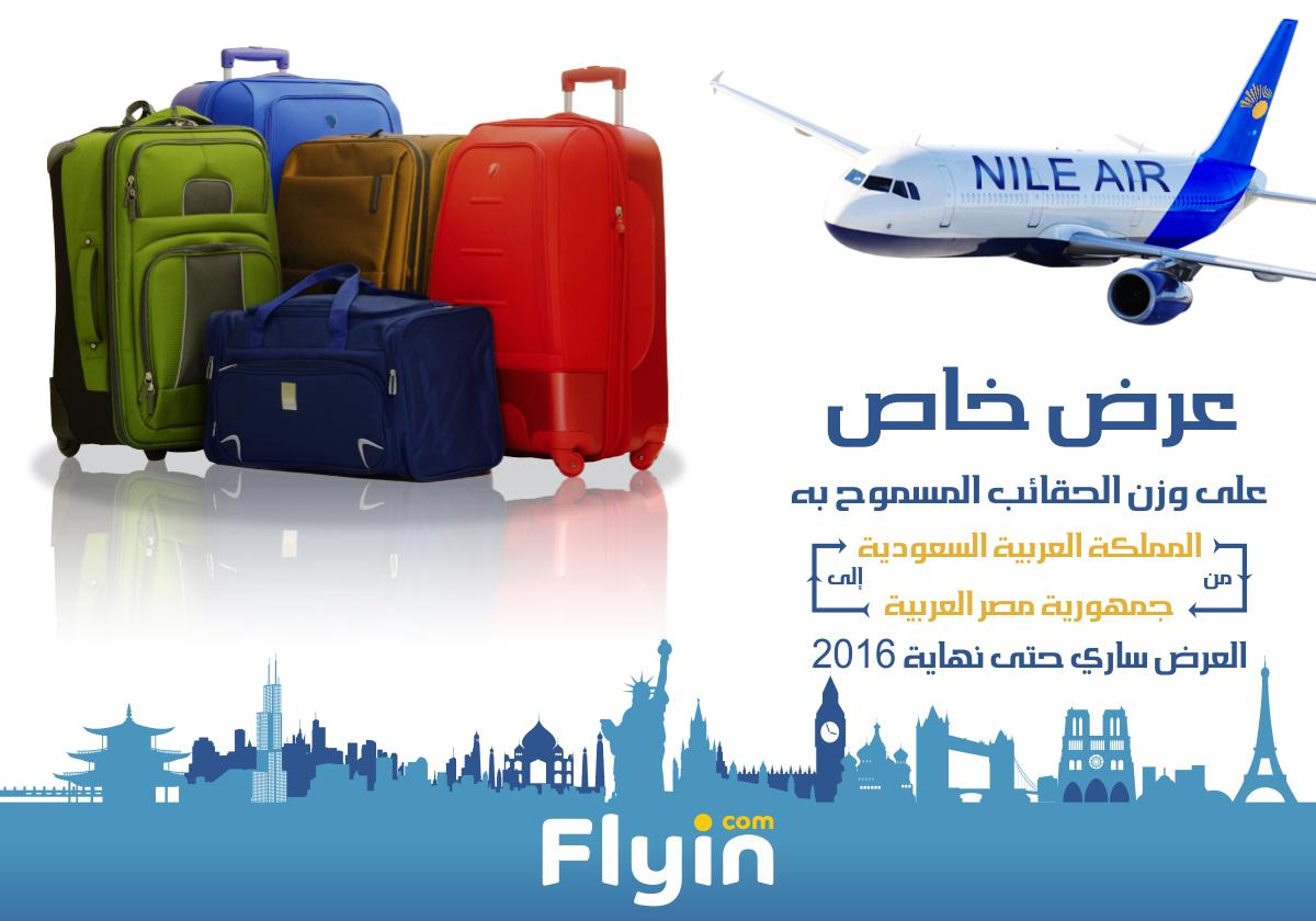 fd7c9d5439e41 بكل سرور أنقل لكم عرض شركة النيل للطيران لوزن الحقائب المسموح لعام 2016
