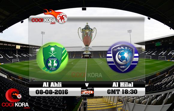 مشاهدة مباراة الأهلي والهلال اليوم 8-8-2016 في كأس السوبر السعودي