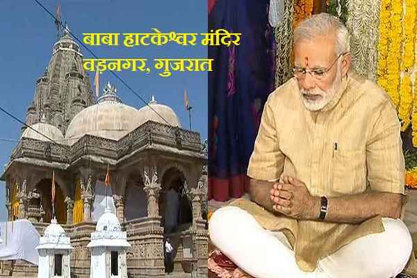 pm-narendra-modi-pray-baba-hatkeshwar-temple-vadnagar-gujarat