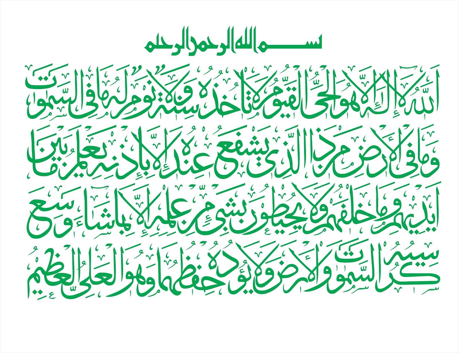 kaligrafi vector ayat kursi cikimm com kaligrafi vector ayat kursi cikimm com