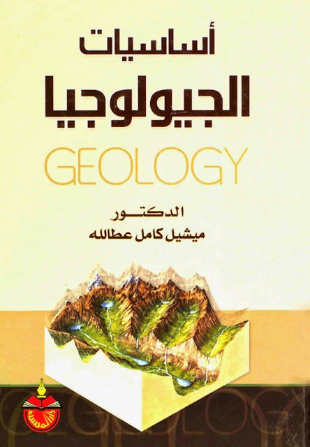 elements-of-petroleum-geology