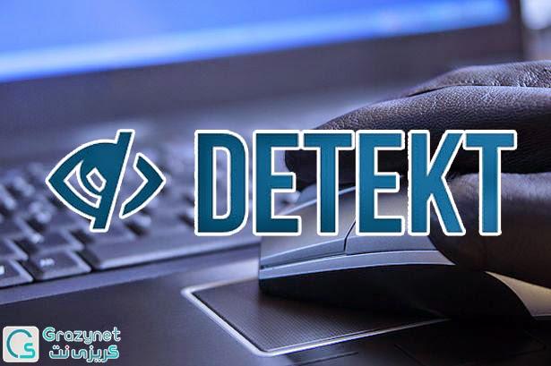 طريقة معرفة جهازك يوجد به برامج تجسس ام لا DETEKT