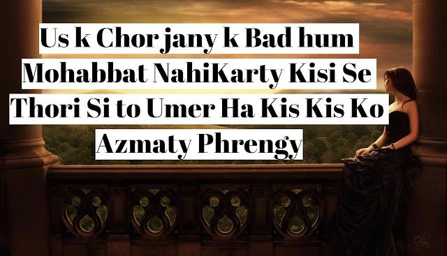Mohabbat NahiKarty Kisi Shayari Images 2018