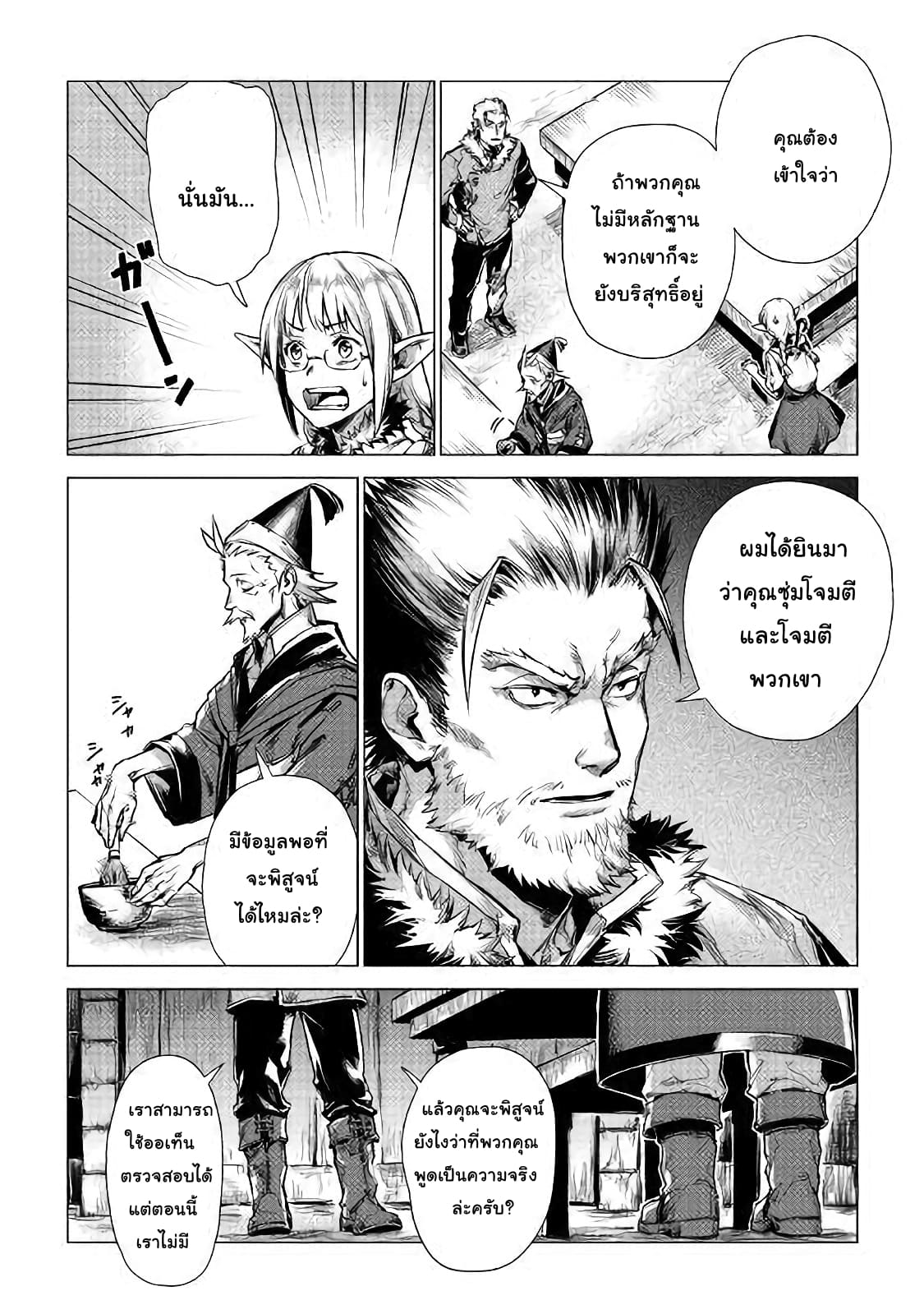 อ่านการ์ตูน Ojii sama ga iku ตอนที่ 2 หน้าที่ 6