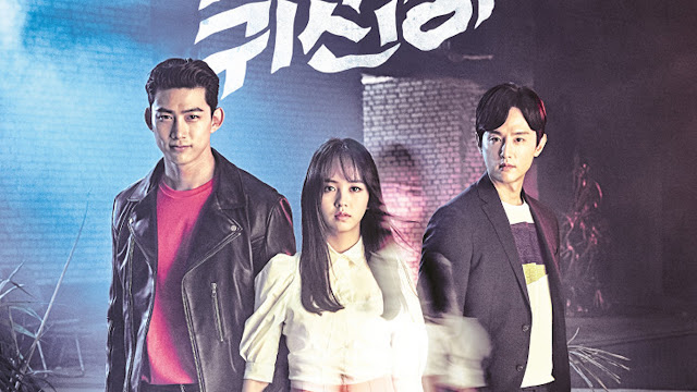 OST. Let's Fight Ghost