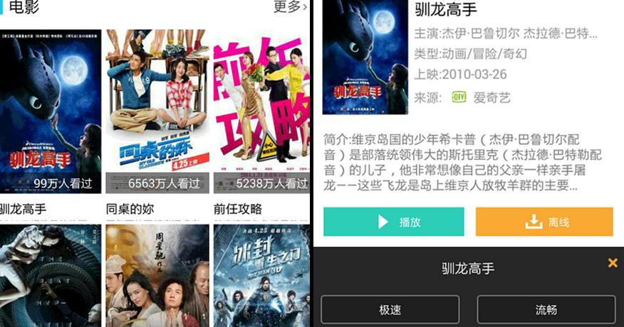 免費電影、線上看電視劇 APP 推薦:萬能影視 APK 下載 1.9.8 Android/iOS APP。支持優酷。搜狐。土豆。騰訊等20家 ...
