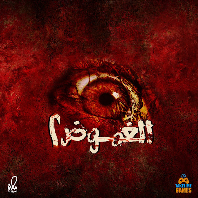 Image result for لعبة الغموض الجزء الثاني