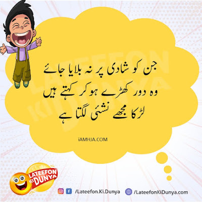 Lateefon Ki Duniya jokes about marriage