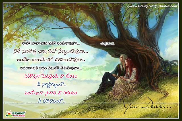 Here is a Telugu Love Feelings Quotes and Special LOve Images in Telugu, Good Telugu Alone Quotes and Alone Love Messages Pics in Telugu, Telugu Love Failure Lonely Quotations with Images,Love Failure Images and Quotations in Telugu Language, Good Love Quotes Pictures and Thoughts. Best Love Failure Telugu Images, Telugu Nice Alone messages for Boys. Best True Loves Love Failure Quotations in Telugu. Nice Telugu Love Failure Messages.