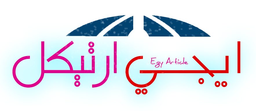 انطلاق مدونة ايجي ارتيكل 2017