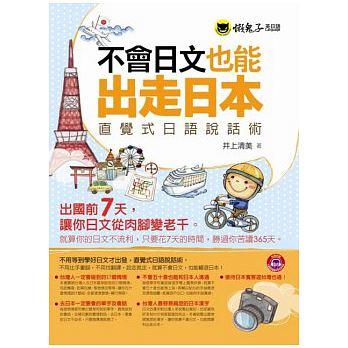 日語初學者入門學習書籍推薦整理 - 日語學習網-從現在開始學日文-日文學習App更新中